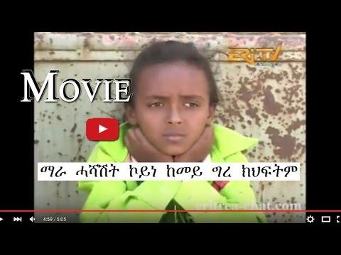 New Eritrean Movie 2016 Metzaii Eritrea TV