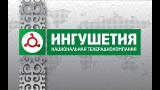 13102017 НОВОСТИ 24 С ЛЕЙЛОЙ ЦУРОВОЙ 21 00