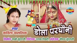 Dola Parghauni - Singer Kavita Vasnik - Bihav Geet - Chhattisgarhi Super Hit Wedding Song Collection
