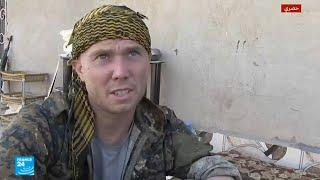سوريا.. متطوعون غربيون يقاتلون في صفوف القوات الكردية