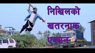 निखिलको खतरनाक एक्सन || New Nepali Movie -