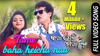 Tame Baha Heicha Na Video Song || Riya, Avisekh, Aman, Papu || Katha Deli Matha Chuin