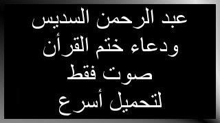 دعاء ختم القرأن - للشيخ عبد الرحمن السديس [صوت فقط]