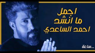 ساعة من اجمل ما انشد احمد الساعدي | 2018 | روعـة التنـسيــق اعيش لوحدي