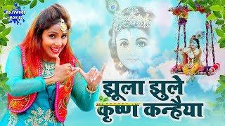 झूला झूले कृष्ण कन्हैया || सुनिए 2018 का जन्माष्टमी का सबसे प्यारा गीत || Amrita Dixit Song 2018
