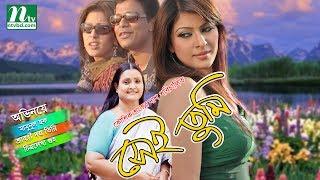 Romantic Bangla Natok- Shei Tumi | Tinni, Abul, Chitrolekha