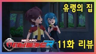 터닝메카드R 11화 '유령의 집'리뷰_Turning Mecard R ep.11 [베리]