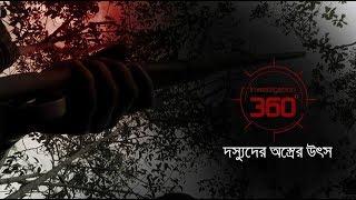 দস্যুদের অস্ত্রের উৎস | Investigation 360 Degree | EP 193