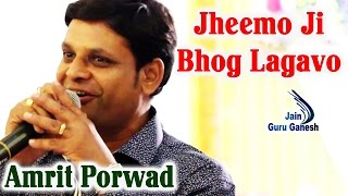 Jheemo Ji Bhog Lagavo - झीमो जी भोग लगावो || Amrit Porwad || Jain Songs || Live HD