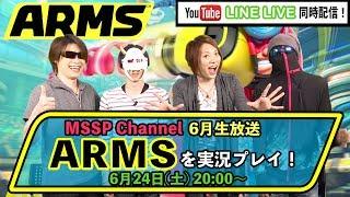 【MSSP6月生放送】 ARMSを実況プレイ!【MSSP/M.S.S Project】