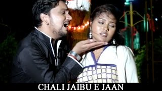 Chaali Jaaibo E Jaan - Gunjan Singh || Bhojpuri Sad Song ||  Bhojpuri Hot Songs New 2016