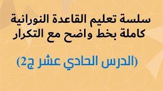 الدرس الحادي عشر ج2 القاعدة النورانية نور محمد حقاني كلمات واضحة