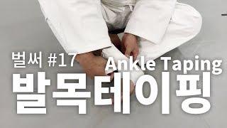 [한판TV] 발목 테이핑의 모든 것(Ankle Taping JUDO) AUTO SUB!!