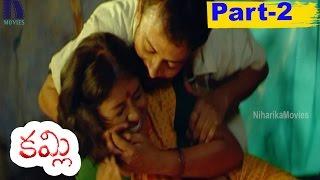 Kamli Full Movie Part 2 || Nanditha Das, Shafi, LB Sriram