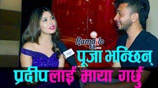 Ramailo छ with Pooja Sharma || पूजा भन्छिन्, 'प्रदीपलाई माया गर्छु'