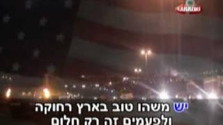 In Love (Meohevet) Israel karaoke - Israel-catalog.com