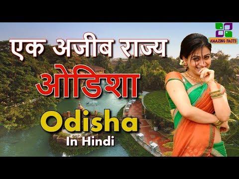 Xxx Mp4 ओडिशा एक अजीब राज्य Odisha Amazing State 3gp Sex