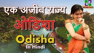 ओडिशा एक अजीब राज्य // Odisha amazing State