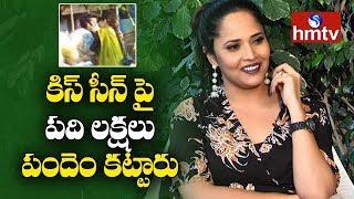 Anasuya About Ram Charan, Samantha Lip Kiss Scene In Rangasthalam   Telugu News   hmtv