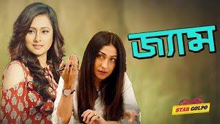 আসছে পূর্ণিমা ঋতুপর্ণার সিনেমা জ্যাম। Purnima |Rituparna |Bengali Movie |Star Golpo