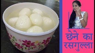 Rasgulla, Bengali Rasogulla, Spongy Rosogula, Chhena Rasgulla Recipe, Make Soft & Spongy Rasgulla
