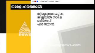 BJP calls for hartal in Thiruvananthapuram tomorrow