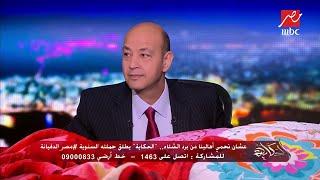 عمرو أديب: مليونا جنيه تبرعات بعد دقائق من انطلاق حملة #مصر_الدفيانة