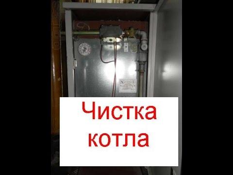 Чистка напольного газового котла