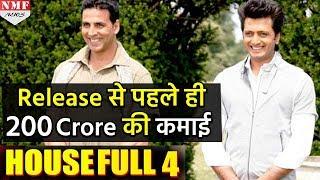 Akshay Kumar की Housefull 4 जबर्दस्त, Release से पहले ही कमा लिए करोड़ों