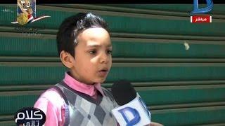 آراء صادمة للطلاب حول مستوى التعليم بمصر وطفل يوجه رسالة حادة  لوزير التعليم ؟شاهد تعليق الوزير