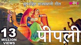 पीपली | Pipli | Superhit Rajasthani Song | Seema Mishra Song | Veena Music Rajasthan