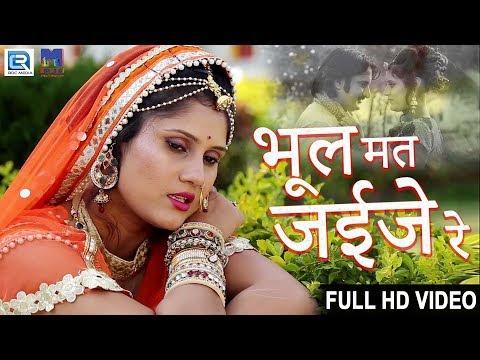 Xxx Mp4 राजस्थनी प्रेमगीत Bhul Mat Jaije Re FULL VIDEO टीना राठौर सरवर खान RDC Rajasthani M Music 3gp Sex