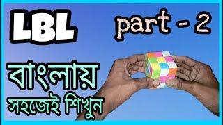 Easiest Way To Solve Rubik's Cube Bangla Tutorial part 2/3