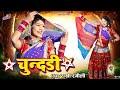 Rajasthani DJ Song 2019 च न दड Chundadi Latest Rakhi Rangili Song 2019 mp3