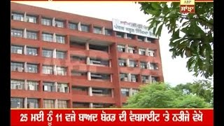 PSEB to announce 10th class results today