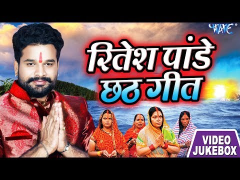 Xxx Mp4 Ritesh Pandey Chhath Geet 2018 Video JukeBOX Bhojpuri Chhath Geet 2018 3gp Sex