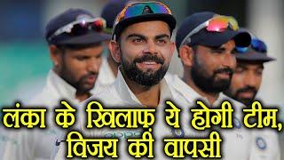 India Vs Sri Lanka : BCCI select Team India for Test Series, Murli Vijay back | वनइंडिया हिंदी