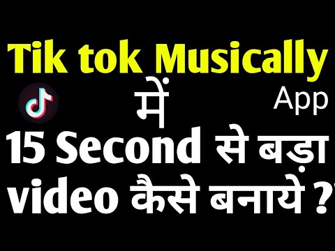 Xxx Mp4 HOW TO MAKE MORE THAN 15 SEC VIDEO IN MUSICALLY TIK TOK 3gp Sex