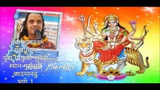 1 day देबी भागवत कथा!!devi bhagwat katha nepali!कथा पं कुबेर सुवेदी!mp3 गुह्येश्वरी काठमान्डु