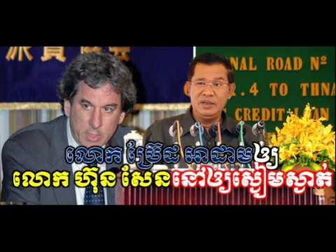RFA Cambodia Hot News Today Khmer News Today Morning 11 05 2017 Neary Khmer