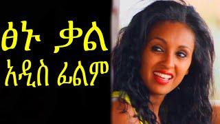 Ethiopian Movie Trailer - Tsinu Kal (ጽኑ ቃል)2015