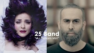 25 Band - Az Pisham Miri OFFICIAL VIDEO HD