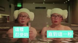 辦桌二人組BONDO 愛上公主 官方完整版 Official MV