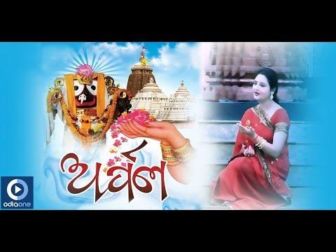 Xxx Mp4 Jagannath Bhajan Arpan Aau Thare Tume Sailabhama Latest Odia Devotional Songs 3gp Sex
