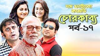 চোরদের নিয়ে মহাকাব্য । Bangla New Comedy Natok 2018 । Chor Kabbo । চোরকাব্য । 17 ATM Shamsujjaman