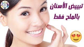 هل تعلم ما سيحصل لأسنانك إذا نظفتها بالملح ؟