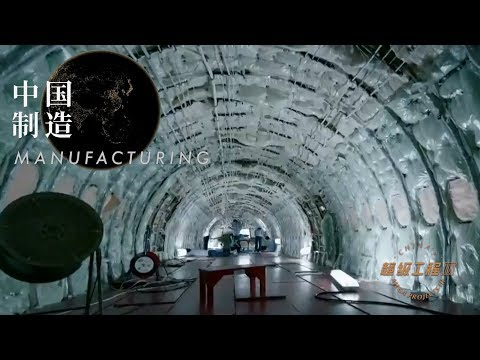超级工程Ⅲ 第四集 中� 制造【China s Mega ProjectsⅢ EP04 Manufacturing】