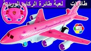 لعبة طائرة الركاب الوردية الحقيقية الجديدة للاطفال العاب الطائرات بنات واولاد pink airplane toy game