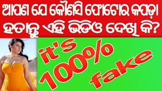 ଓଡ଼ିଆ✓How to remove clothes from photo Android apps picart photo editing