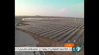 Iran made 10 Mega Watts Solar Panels farm, Qom province كشتزار ده مگاواتي پنل خورشيدي استان قم ايران